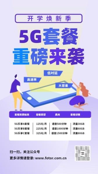 紫色插畫開學季5G套餐手機海報
