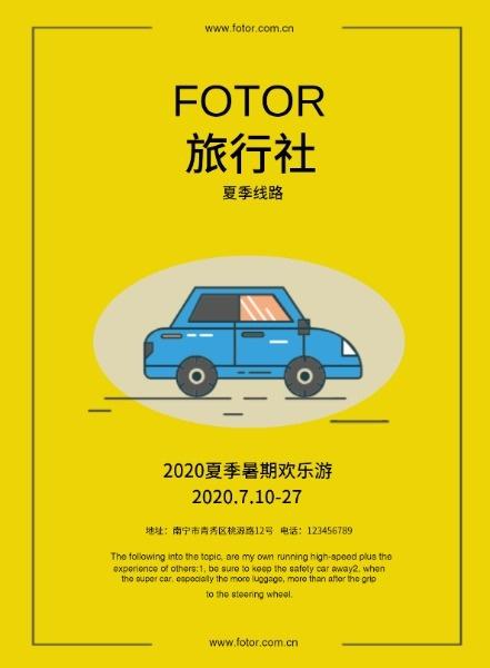 旅行社夏季旅游线路海报设计和印刷