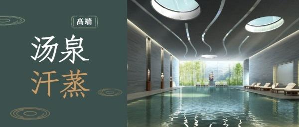 湯泉汗蒸桑拿溫泉保健養生綠色簡約高端公眾號封面大圖
