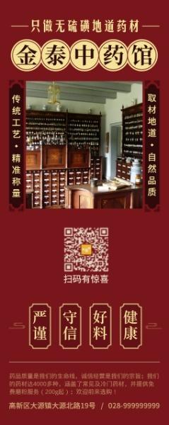 中式古典中国风中药馆中医院