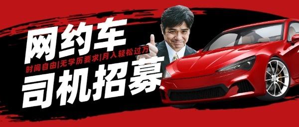 網約車司機招募招聘商務摳圖男人公眾號封面大圖