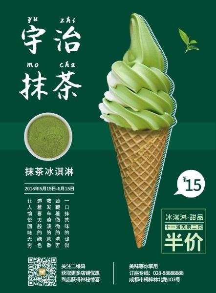 甜品抹茶冰淇淋海报设计模板素材
