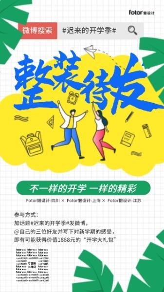 新學期開學上學校園生活微博卡通時尚青春出發插畫手機海報