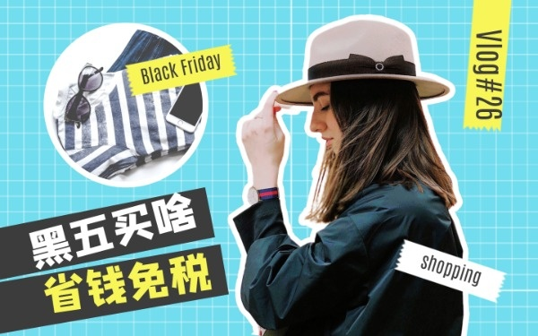 藍色創意黑五海淘購物視頻封面