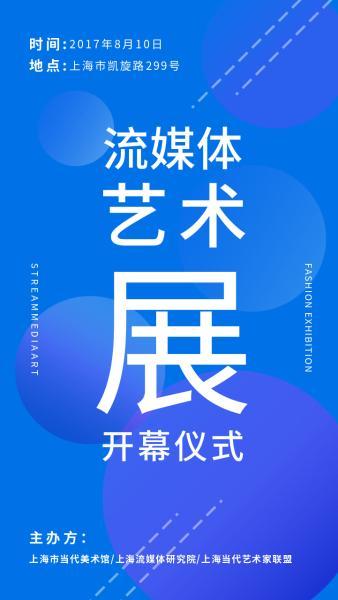 流媒体艺术展开幕仪式蓝色创意海报设计模板素材