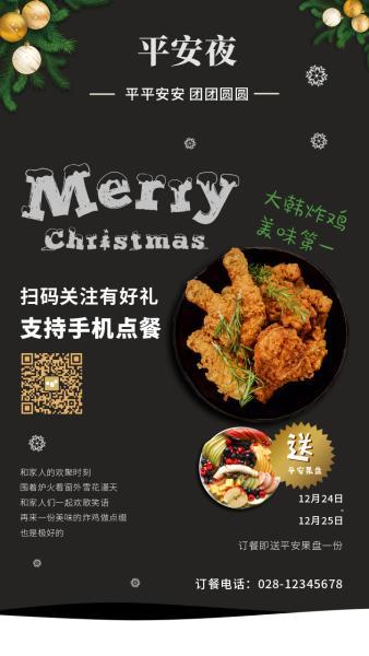 圣诞节平安夜炸鸡促销海报设计模板素材