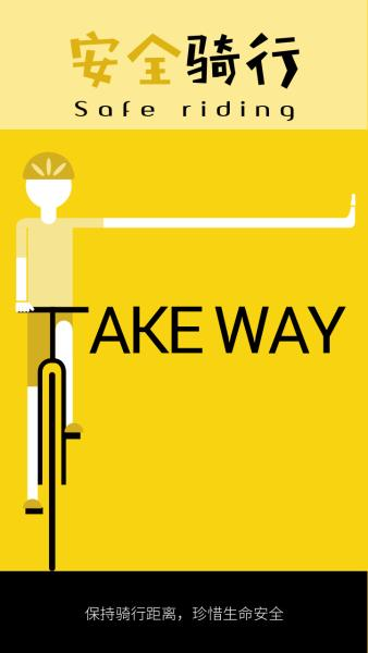 安全骑行公益活动海报设计模板素材