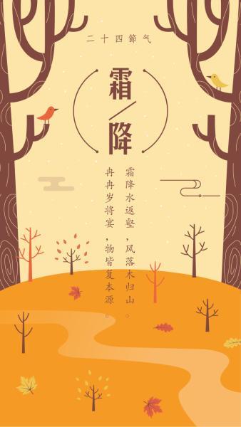 传统文化节气霜降海报设计模板素材