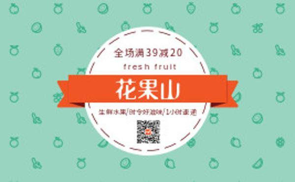 生鲜水果促销满减活动不干胶设计模板素材