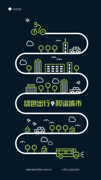 绿色出行和谐城市公益海报设计模板素材