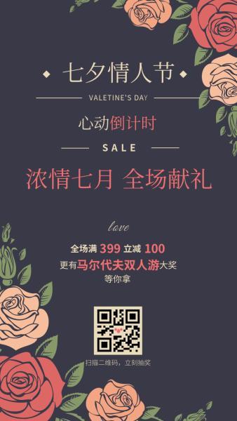 七夕情人节促销活动海报设计模板素材