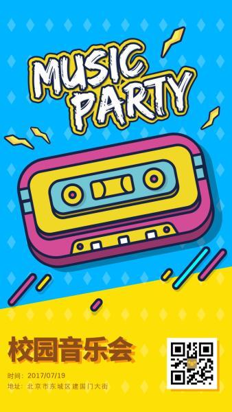 校園歌手大賽校園音樂會卡通娛樂海報設計模板素材