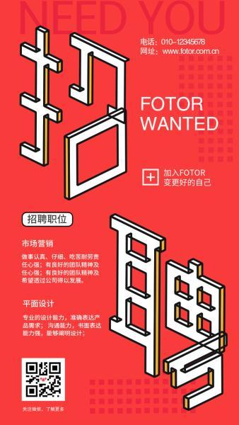 紅色背景企業招聘海報設計模板素材