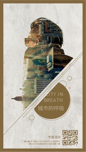 城市的呼吸公益海报设计模板素材