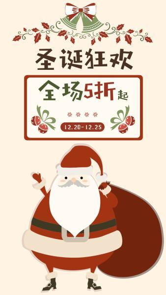 圣诞节狂欢促销折扣海报设计模板素材