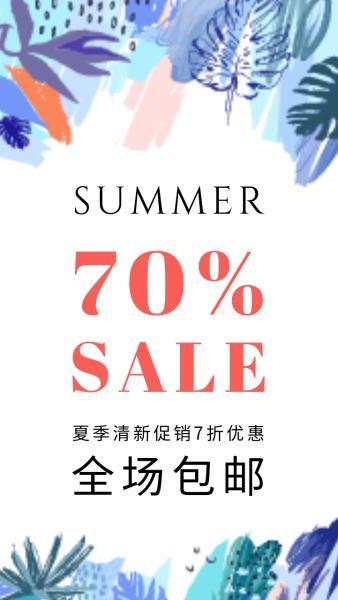淘宝夏季促销7折优惠全场包邮活动海报设计模板素材
