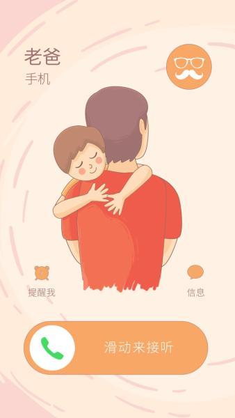 爸爸温暖的怀抱节日父亲节海报设计模板素材