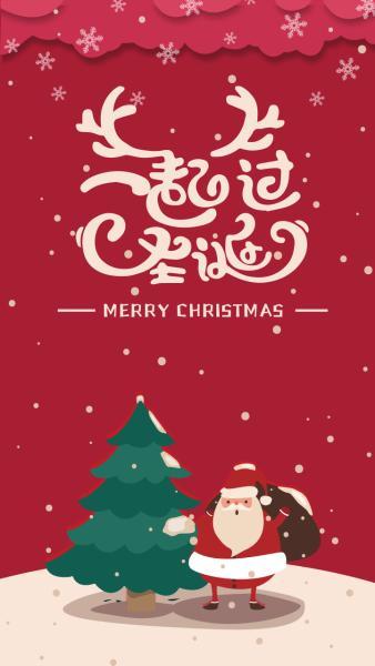 圣诞节快乐卡通暖心海报设计模板素材