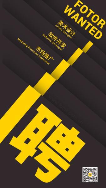 黑色商业招聘简约海报设计模板素材