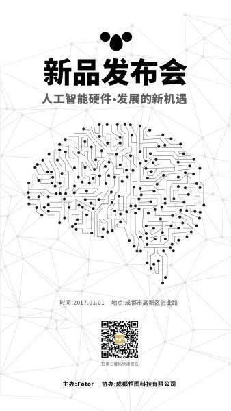 科技互联网新品发布海报设计模板素材