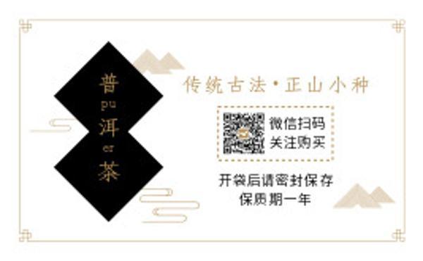 传统古法普洱茶不干胶设计模板素材