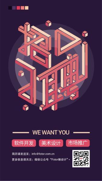 科技感互联网公司招聘海报设计模板素材