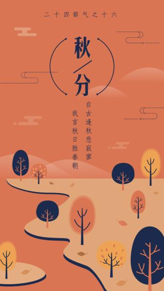二十四节气之秋分红色海报设计模板素材