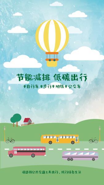 節能減排低碳出行藍天白云熱氣球公益海報設計模板素材