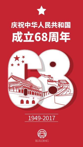 国庆节祖国周年庆海报设计模板素材