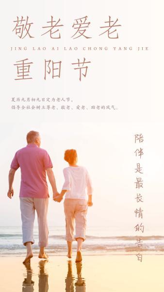 传统文化重阳节海报设计模板素材