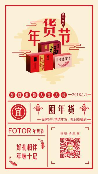 新春年货节海报设计模板素材