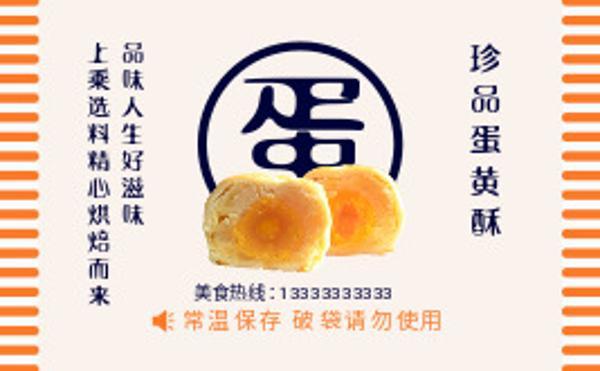 美食珍品蛋黄酥不干胶设计模板素材