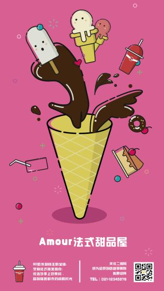 法式甜品屋冰淇淋活动宣传海报设计模板素材