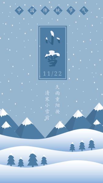 传统24节气小雪海报设计模板素材