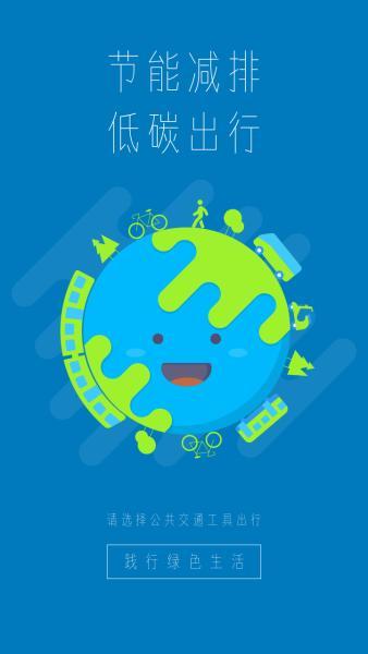 节能减排低碳出行蓝色背景公益海报设计模板素材
