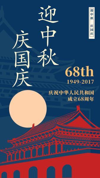 迎中秋庆国庆祝贺中国68周年庆典月亮节日海报设计模板素材