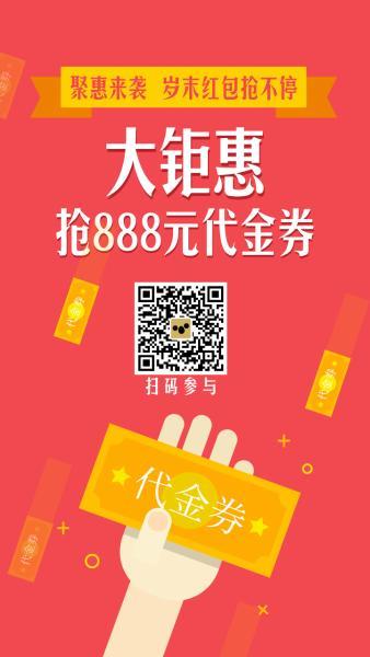 新年钜惠红包代金券海报设计模板素材