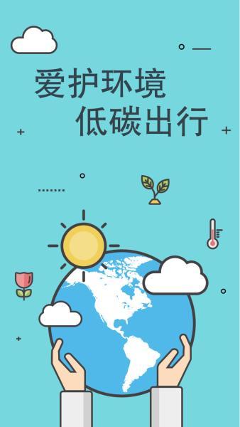 愛護環境低碳出行守護地球公益海報設計模板素材