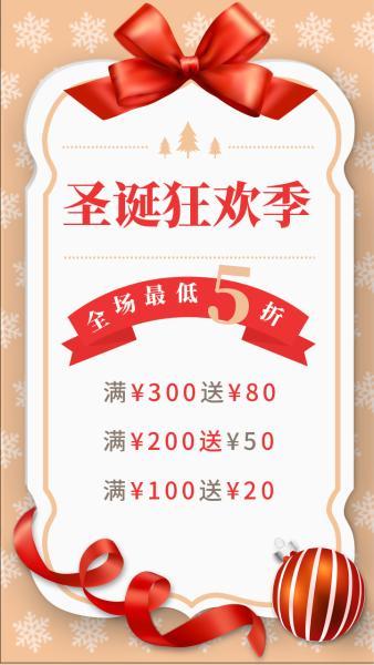 圣诞狂欢促销折扣海报设计模板素材