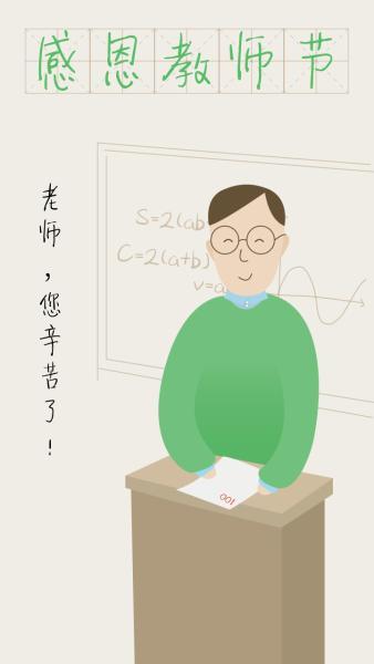 感恩教师节祝福老师节日快乐海报设计模板素材