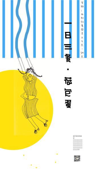 一日三餐荷包蛋餐饮店活动宣传海报设计模板素材