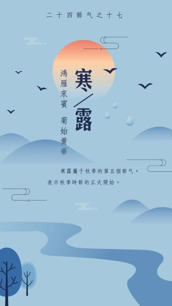二十四节气之寒露表示秋季的开始蓝色海报设计模板素材