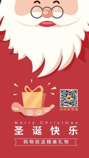 圣诞老人送惊喜海报设计模板素材