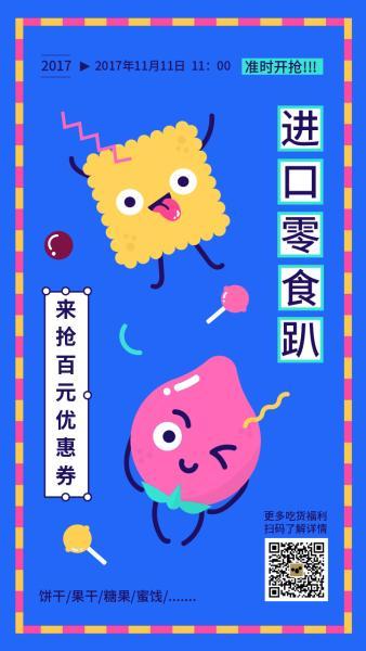 卡通进口零食促销海报设计模板素材