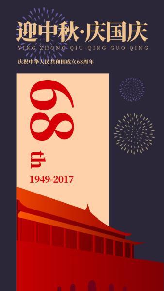 迎中秋庆国庆祝贺祖国68周年庆典烟花节日海报设计模板素材