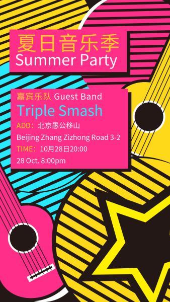 夏季音乐狂欢节创意娱乐活动海报设计模板素材
