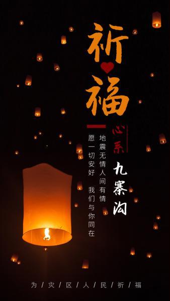 九寨沟地震祈福公益活动海报设计模板素材