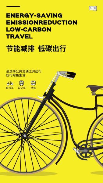 节能减排低碳出行黄色背景骑行公益海报设计模板素材