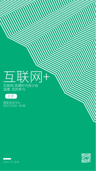 互联网+浪潮时代探讨会海报设计模板素材