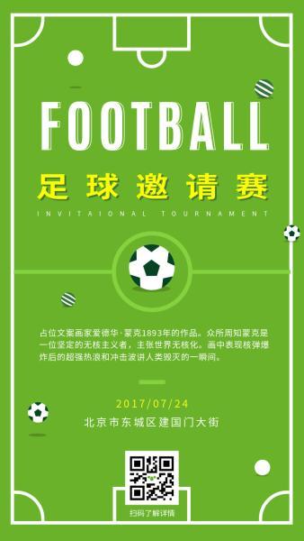 足球友谊赛邀请函绿色足球场娱乐运动海报设计模板素材